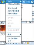 xnview修正画像